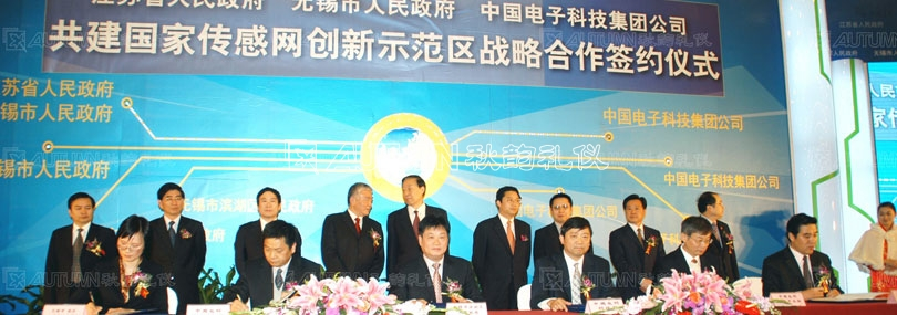 中国电子科技集团公司共建国家传感网创新示范区战略合作签约仪式