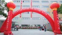 不凡帝范梅勒糖果(中国)有限公司新厂竣工仪式