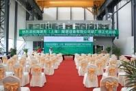 海瑞克(上海)隧道机械有限公司新厂房启动仪式