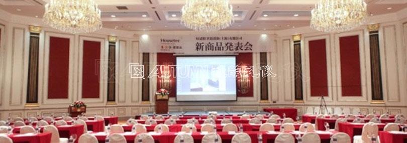 好适特卫浴设备(上海)有限公司新商品发布会