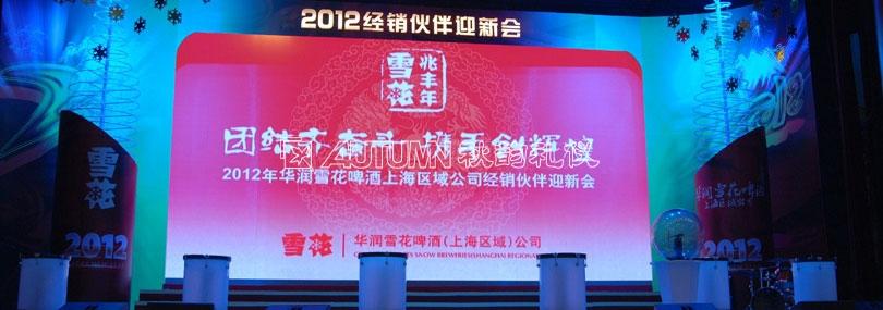 华润雪花啤酒(上海)有限公司2012年经销商年会