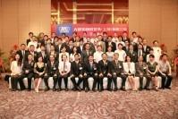 大昭和精机贸易(上海)有限公司开业典礼