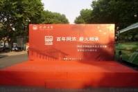 周年庆典活动新高度:上海同济大学百年校庆