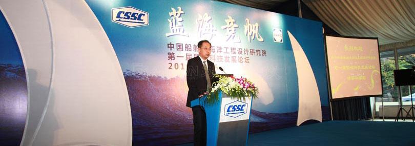 中国船舶工业集团公司第七O八研究所60周年庆