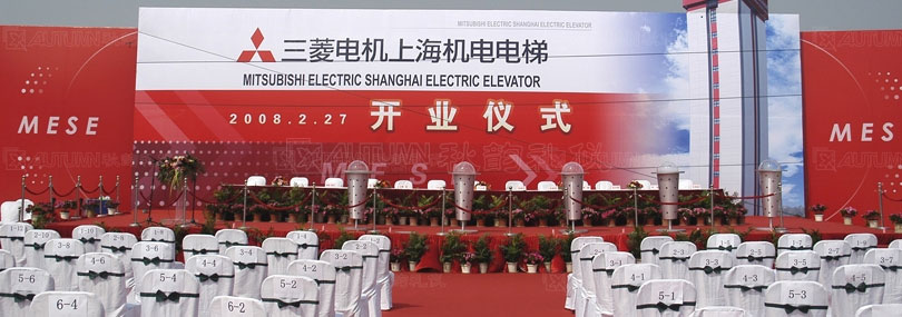 三菱电机上海机电电梯新建厂房落成典礼
