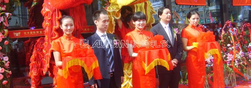 上海骏丰国际财富广场盛大开盘