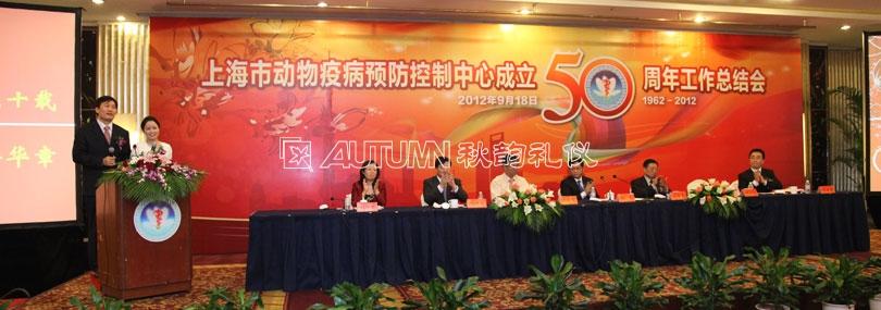 上海市动物疫控中心成立五十周年总结大会