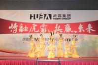 虎霸集团2012年(天津站)新产品暨营销推介会