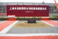上海市消防局综合训练基地奠基仪式