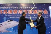 上海霍克太平洋公务航空地面服务有限公司飞机维修许可证颁证会