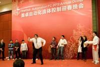 上海美卓自动化流体控制迎春晚会