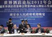 南京秋韵礼仪庆典-世界酒店论坛2012年会14