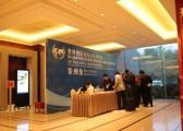 南京秋韵礼仪庆典-世界酒店论坛2012年会20