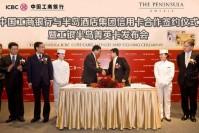 中国工商银行与半岛酒店集团信用卡合作签约仪式暨工银半岛菁英卡发布会