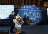 南京秋韵礼仪庆典-世界酒店论坛2012年会5