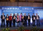 南京秋韵礼仪庆典-世界酒店论坛2012年会4