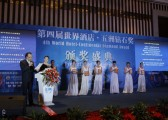 南京秋韵礼仪庆典-世界酒店论坛2012年会3