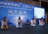南京秋韵礼仪庆典-世界酒店论坛2012年会2