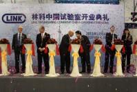 林科中国实验室开业典礼隆重举行