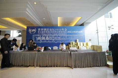 南京秋韵礼仪庆典-世界酒店论坛2012年会16
