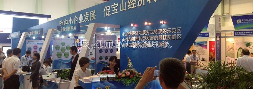 2012上海中小企业金融洽谈会