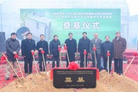 中国科学院植物生理生态研究所工业生物技术及现代农业创新研究平台项目奠基仪式