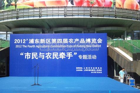 上海秋韵礼仪庆典-2012浦东新区第四届农博会5