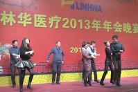 苏州林华医疗器械有限公司2013年年会