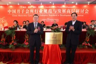 中国月子会所行业规范与发展高层研讨会隆重召开