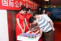 中国普天国际事业本部上海业务部开工仪式