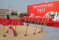中欧国际工商学院校园扩建项目奠基仪式