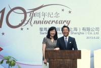 圣马利诺贸易(上海)有限公司10周年庆典