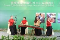 普莱克斯中国技术中心启动典礼