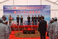 上海电装燃油喷射有限公司新工厂开工奠基仪式