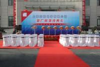 上海克拉电子有限公司新厂房落成典礼