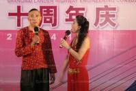 上海兰德公路工程咨询设计有限公司10周年庆典