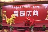 回天胶业上海新基地(第一期)奠基典礼