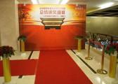 杭州秋韵益海嘉里杭州分公司2013年度总结颁奖盛宴10