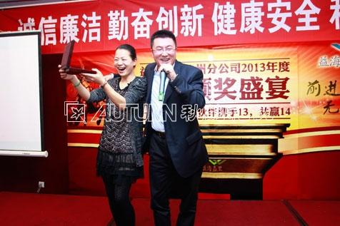 杭州秋韵益海嘉里杭州分公司2013年度总结颁奖盛宴5
