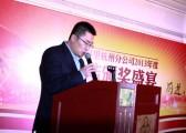 杭州秋韵益海嘉里杭州分公司2013年度总结颁奖盛宴6