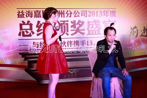 杭州秋韵益海嘉里杭州分公司2013年度总结颁奖盛宴8