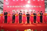 南京岩真旺包装材料有限公司竣工开业典礼