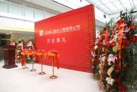 江苏海汇建设工程公司开业典礼