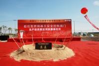 上海诺特飞博燃烧设备有限公司奠基仪式