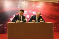 上海莱茵广场预计年底开业