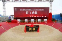 上海洋山保税港区世天威物流有限公司洋山港物流工程开工奠基
