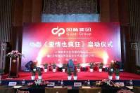 国訾(上海)资产管理有限公司电影《爱情已疯狂》启动仪式