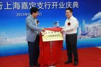 大连银行上海嘉定区支行开业典礼