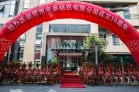 常州申皇纺织品公司10周年庆典